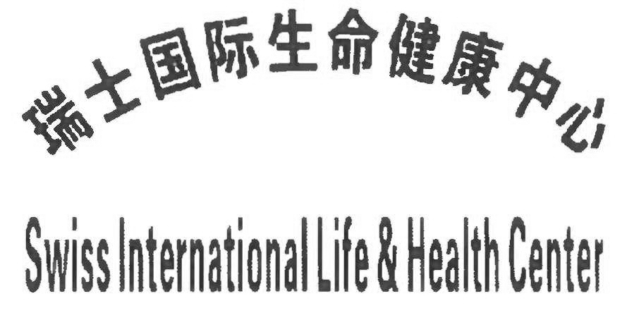 Swiss International Life & Health Center